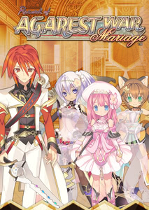 Packaging of Record Of Agarest War Mariage [PC]