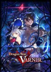 Packaging of Dragon Star Varnir [PC]